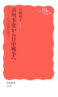 『満州事変から日中戦争へ』3
