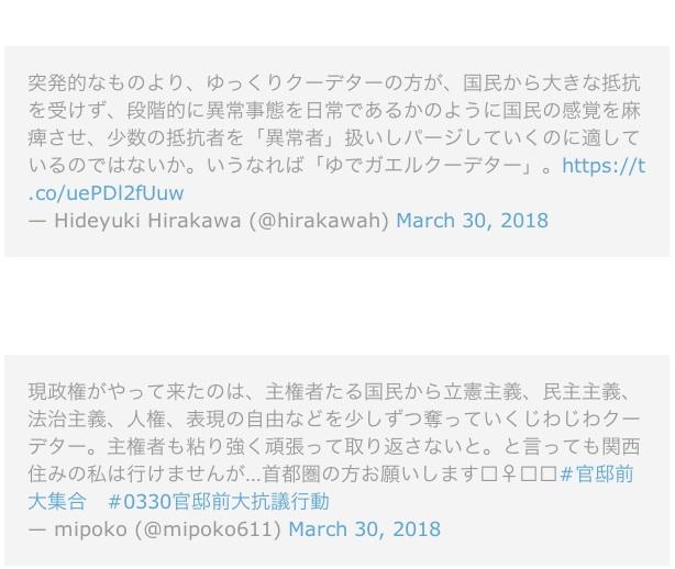ゆでカエルクーデター2.jpg