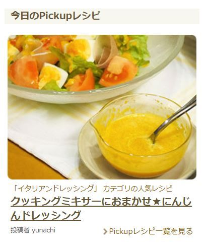 楽天レシピ_今日のPickupレシピ