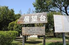 神田PA展望台