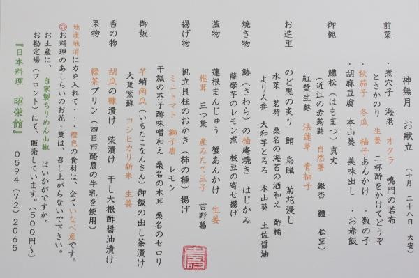 結納返し 8名様 (600x399).jpg