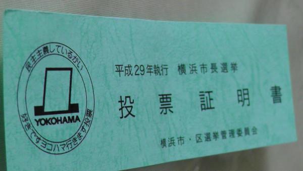 横浜市長選挙 投票証明書