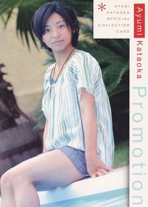 2009 片岡安祐美セット Promotion PR1-5.jpg