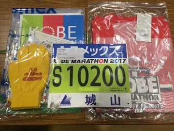 神戸マラソンナンバーカード171118