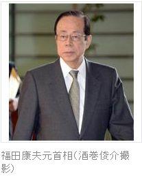 福田元首相