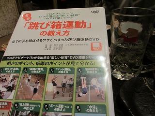 跳び箱運動の教え方DVDをレンタル