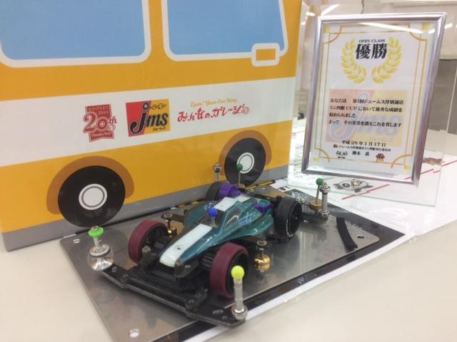 ジェームス厚別通ミニ四駆大会優勝マシン(H28.1.17)