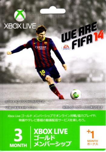 FIFA14版の3ヶ月+1ヶ月ゴールドメンバーシップ