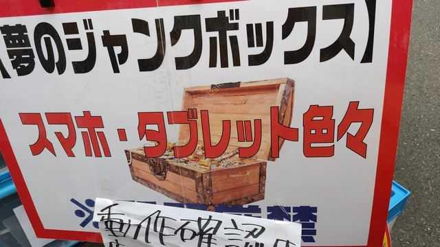 【夢のジャンクボックス】