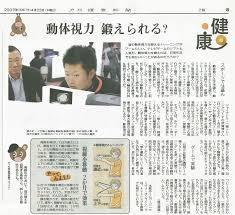 スポーツビジョン新聞.jpg