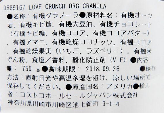 コストコ ラブクランチ 750G 928円 Love Crunch Organic Granola ダークチョコレート&レッドベリー