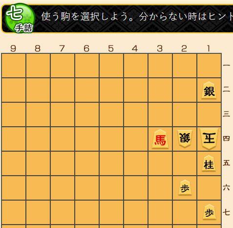 セゾン 詰将棋