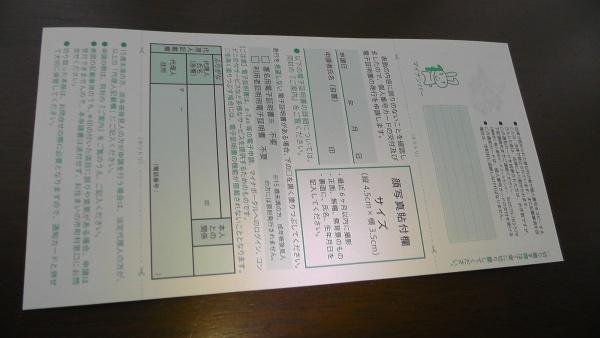 マイナンバーの通知カード 個人番号カード交付申請書 裏側