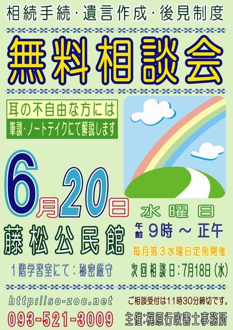藤松公民館:カラーA3:120620.JPG