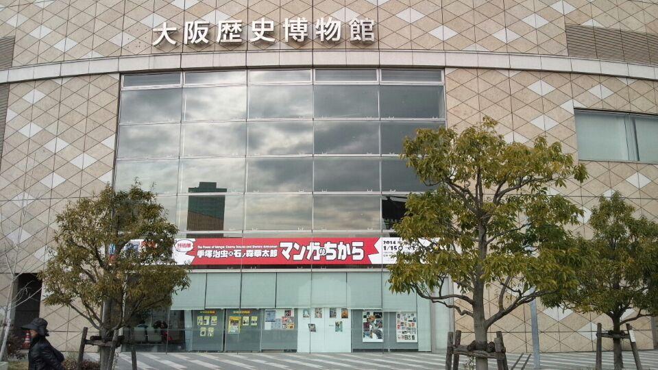 140120 大阪歴史博物館