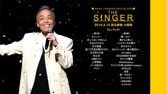 blu ray 谷村新司リサイタル in 国立劇場 the singer 2016 2017