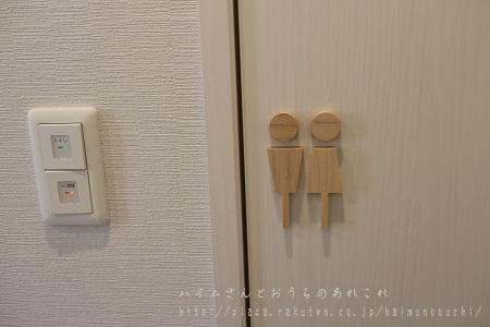 トイレ雑貨トイレサイン.jpg