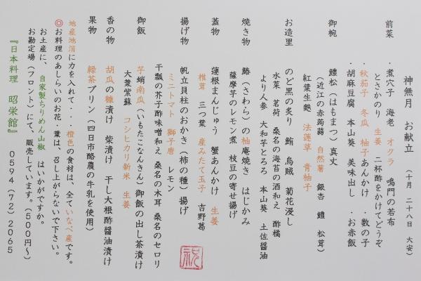 一歳 お献立 6名様 (600x400).jpg