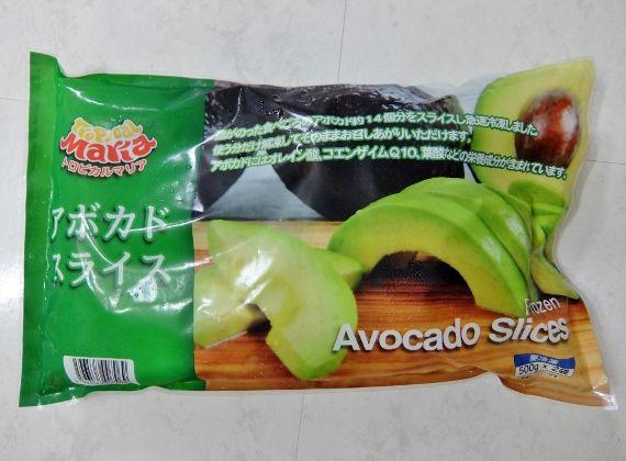 コストコ レポ ブログ トロピカルマリア アボカド 998円 冷凍