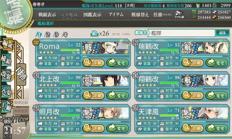艦これ-516.JPG