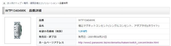 Panasonic 埋込マグネットコンセント WTF13404WK