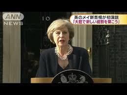 英 メイ首相