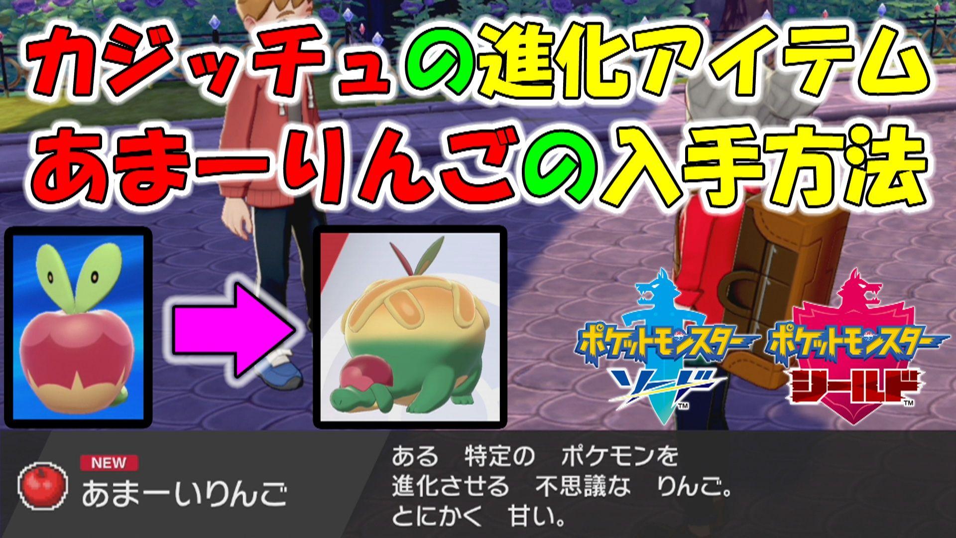 シールド ポケットモンスター 進化 ソード