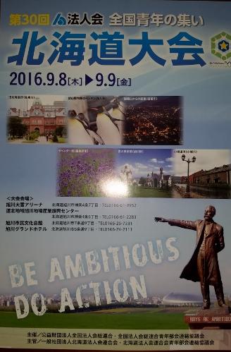 北海道旭川 (328x499).jpg