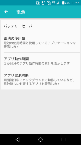 富士通 arrows M03 「電池」画面