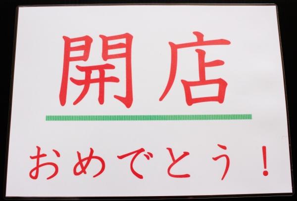 開店おめでとう!.jpg