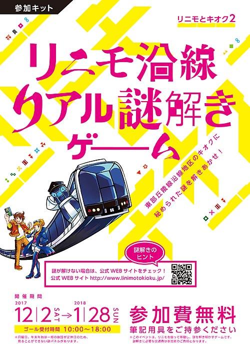 リニモとキオク2参加キット-1.jpg