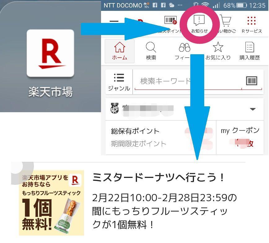 楽天市場アプリ_ドーナツ引き換えクーポン_使用方法