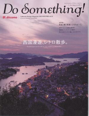 NTTdocomo会員誌DoSomethimg!2012年冬号の表紙