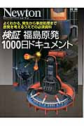 『検証福島原発、1000日ドキュメント』2