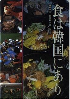 『食は韓国にあり』5