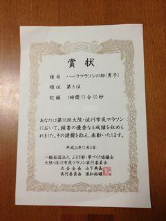 淀川マラソン賞状121104