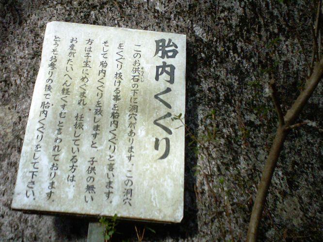 名草巨石群5