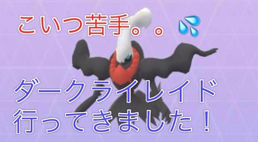 ポケモンgoイッシュ図鑑