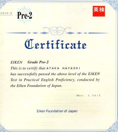 英検準2級合格