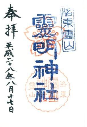 #05-霊明神社(web).jpg