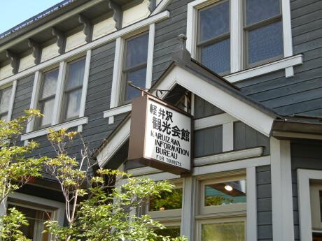 旧軽井沢の観光会館