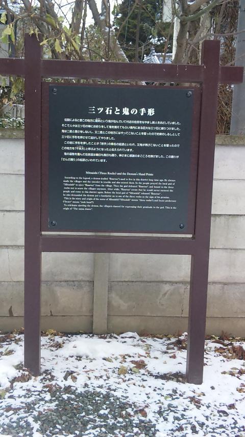 パワースポット 三ツ石神社2