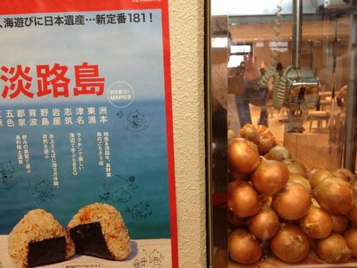 5南あわじ 玉葱キャッチャー500.jpg
