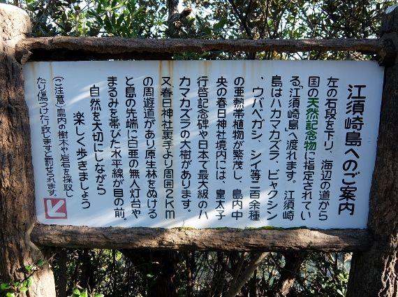和歌山 すさみ 童謡の園 と江須崎島 神の島