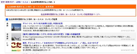 blogmura-TW2.png