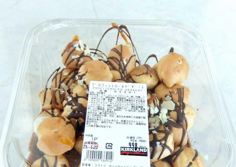 コストコで買った商品のレポ 新商品 デリ ケーキ プロフィットロールデザート 円 ブログ