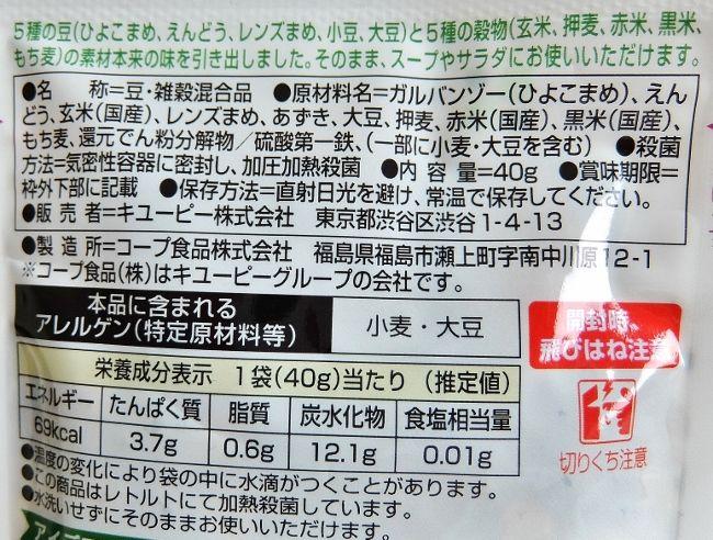 コストコ レポ ブログ サラダクラブ 10種ミックス 40g 円 キューピー コープ