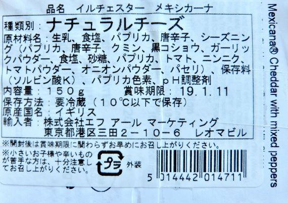 Mexicana Original 777円 ILCHESTER イルチェスター メキシカーナー オリジナル チーズ コストコ