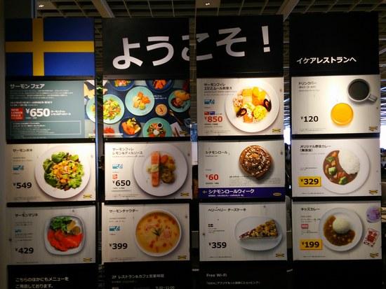 3イケアレストラン メニュー1550.jpg