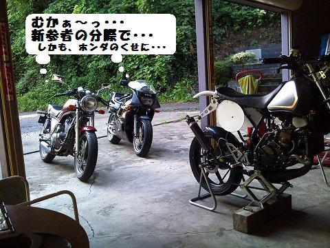 2012.08.28 CRM80カスタム 063.jpg